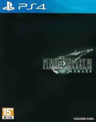 【二手遊戲】PS4 太空戰士7 最終幻想 重製版 FINAL FANTASY 7 REMAKE FF7 一般版 中文版