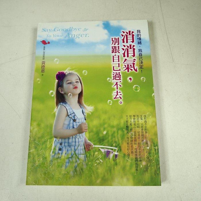 【懶得出門二手書】《消消氣,別跟自己過不去》ISBN:9862712201│啟思│黃德惠│八成新(32E12)