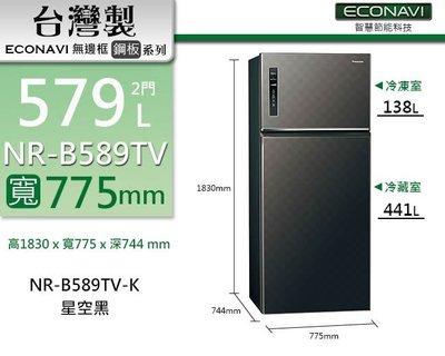 【全家家電】《享折扣》Panasonic NR-B589TV 579公升雙門變頻冰箱