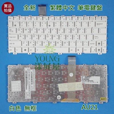 【漾屏屋】華碩 ASUS EeePC R011CX R011PX 1011T 1015PX 全新 繁體 中文 筆電 鍵盤 新北市