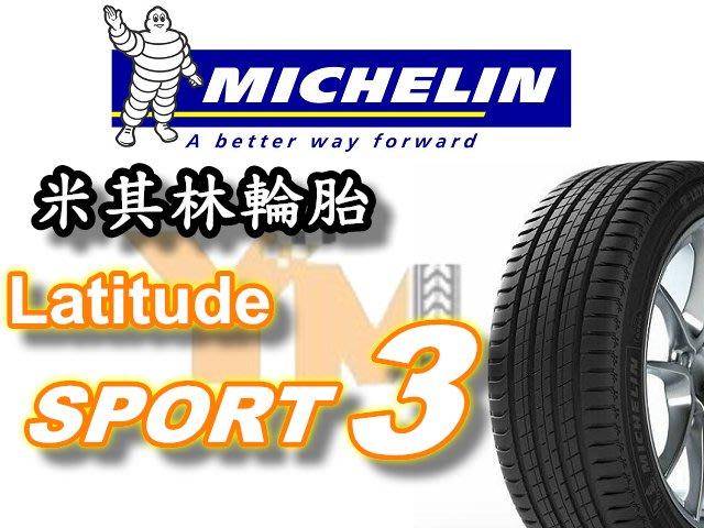 非常便宜輪胎館 米其林輪胎 Latitude SPORT 3 255 45 20 完工價xxxxx 全系列齊全歡迎電洽