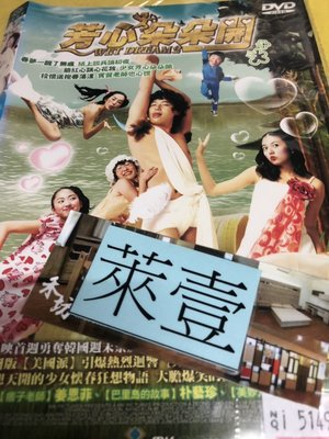 萊壹@51496 DVD【芳心朵朵開】全賣場台灣地區正版片