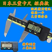 現貨出售可開發票 Mitutoyo日本三豐數顯卡尺游標卡尺高精度穩定不銹鋼150mm