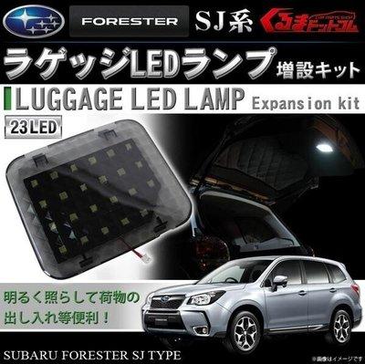 (柚子車舖) SUBARU FORESTER LED 尾門燈 後廂燈 露營燈 可到府安裝 台製品 a