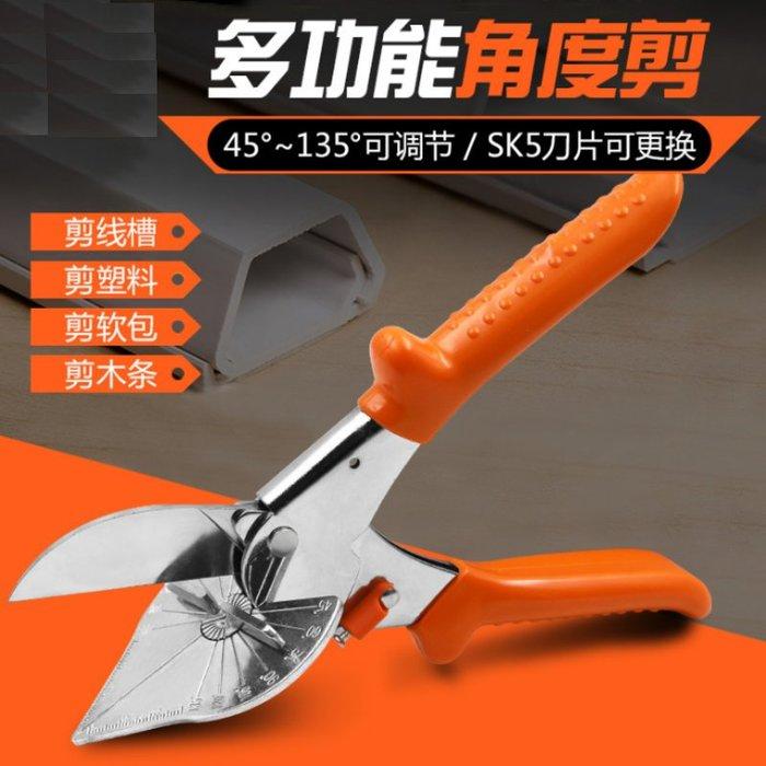 【台灣現貨】[299特賣]多功能角度剪 防滑手柄款(45-135度、可換刀片)#多角度剪刀 萬用線槽剪 PVC塑料