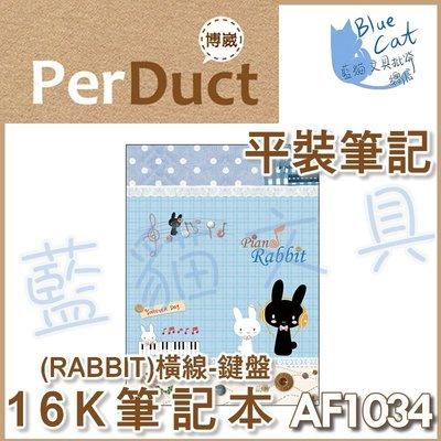 【可 取貨】隨手記 筆記簿【BC52496】〈AF1034〉RABBIT 16K筆記-鍵盤 10本《博崴》【藍貓文具】
