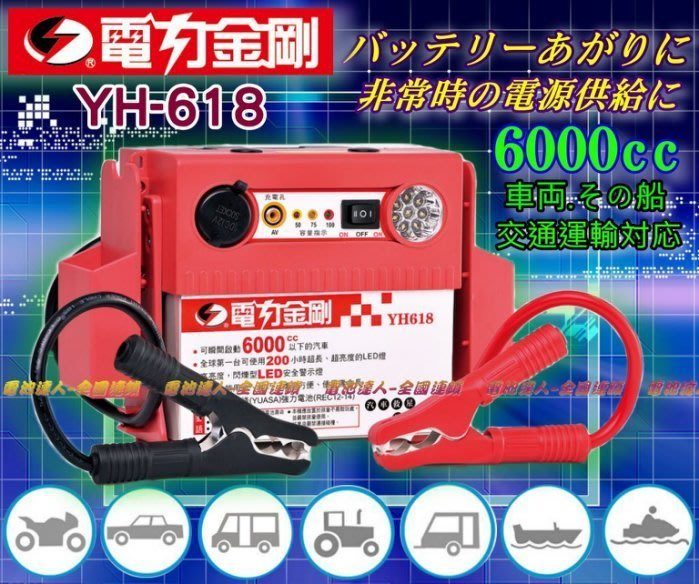 〈鋐瑞汽車電池〉 YH618 電力金剛 汽車救援組 行動電源 電霸 核電廠 80D26L 電力公司 YH168 電匠