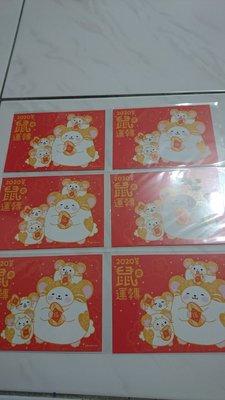2020  庚子  鼠來運轉    雲犬哈比比    明信片  卡片