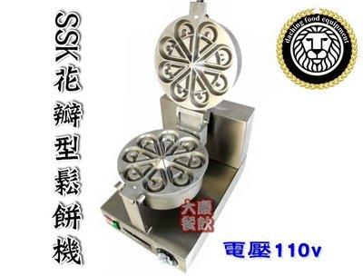 大慶餐飲設備 ssk花瓣型鬆餅機(110v) 厚片鬆餅機 SSK TOASTSWELL 商用鬆餅機