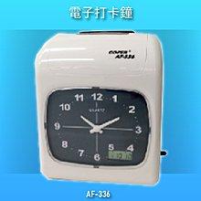 【辦公嚴選】COPER AF-336 高柏電子打卡鐘 時鐘 鬧鐘 考勤機 差勤 電子鐘 公司行號 公家機關 台灣製造