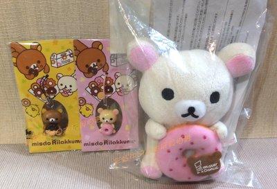 抽獎限定 日版 MISTER DONUT 2010限定 Rilakkuma 奶油熊 甜甜圈娃娃 懶懶熊 拉拉熊 公仔吊飾