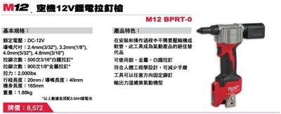 【台中職人金物店】 (含稅) 美沃奇 米沃奇 M12 BPRT-0 12V鋰電拉釘槍
