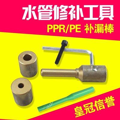金囍-水管修補工具 PPR/PE/PERT補漏棒 熱熔修補棒 水管補漏模頭7/11mm#水暖工具(滿200元出貨,量大價