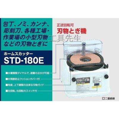 含稅價/STD-180E。可正反轉【工具先生】日本新興製品/刀具 研磨機 磨刀機 非 力山 WG180
