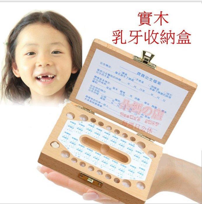 朵媽の店 升級版櫸木乳牙盒 可收藏胎毛 肚臍 手工木盒 乳牙收藏盒 乳齒保存盒 紀念盒