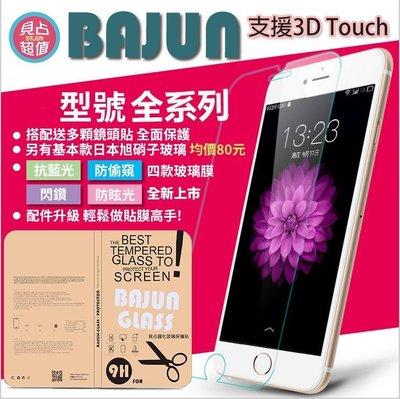 【貝占】BAJUN鋼化玻璃保護貼膜iphone Xs Xr Max 7 8 6s plus Note5 IX I8