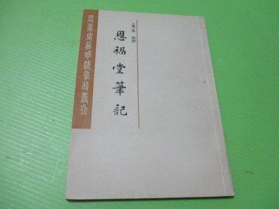【大亨小撰~古舊書】恩福堂筆記 / 清˙英和 撰 // 上海古籍1985年一版一印