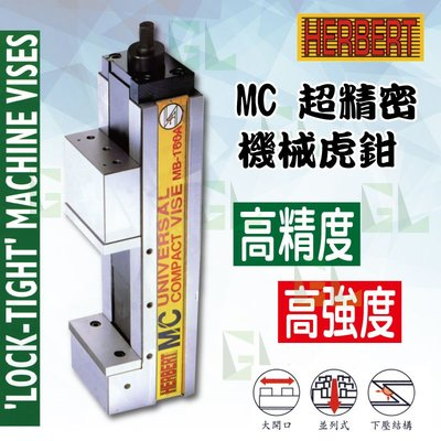 一對【冠陸】HERBERT 豪伯特 MC 角固式超精密機械虎鉗 VISE (MB-160A) 夾具機械五金 銑床/龍門銑
