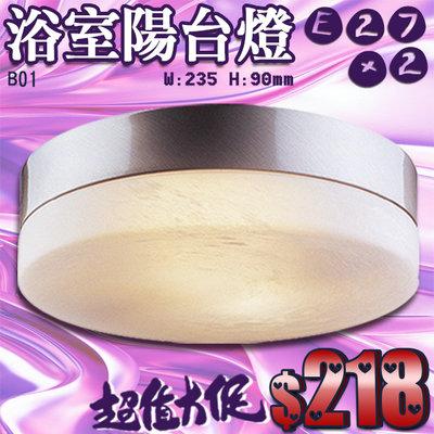 §LED333§《33HB01》 石紋玻璃 浴室陽台吸頂燈 E27*2光源另計 方便更換 高質感