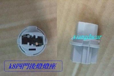 [重陽汽材]喜美K8 1996-2000年 四門 尾燈[後燈] 燈座[優良品質