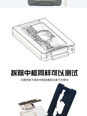 【免運】鑫智造 蘋果iPhone X XS MAX中層測試架主板分層維修臺治具三合一