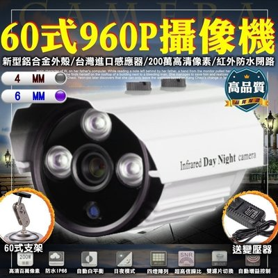 雲蓁小屋【60100/1-166 60式960P攝像機+腳架+變壓器】紅外夜視 攝影機防水 監視器鏡頭 手機監控 錄影機