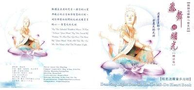 妙蓮華 CK-4553 國語靜心曲-飛舞的明光-心經 CD