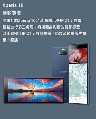 Sony Xperia 10Plus--6.5吋--6+64G--10+側面感應--錄影防手震--可二手機折抵--全新-