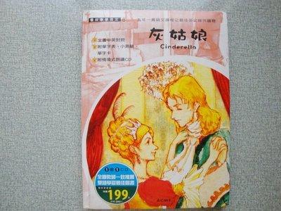 看故事學英文「灰姑娘」童書 全書中英文對照,附單字表、小測驗、單字卡 九年一貫語文課程之最佳英文課外讀物
