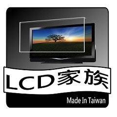 [LCD家族抗藍光護目鏡]UV-400抗藍光/強光/紫外線FOR LG 40UB700T 40吋電視保護鏡(鏡面合身款)