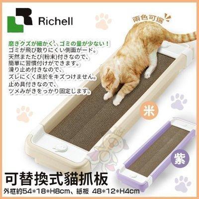 【特價活動】日本Richell卡羅-可替換式貓抓板-【紫ID56251/米ID56253】