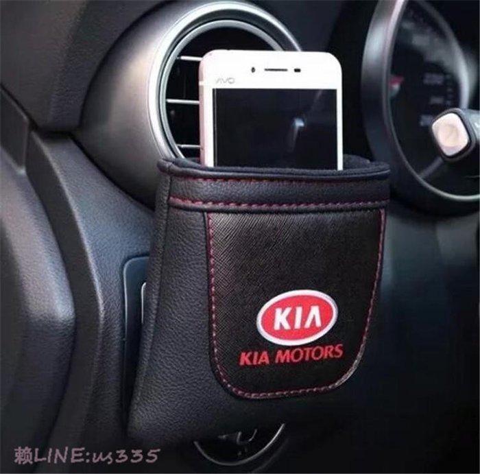⑦色花**KIA起亚K2K3K4K5智跑汽车空调出风口收纳盒车载装饰用品手机置物盒