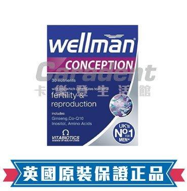 【卡樂登】英國維百萊 Vitabiotics 孕前助孕維他命 (男生版) Wellman Conception 一個月份