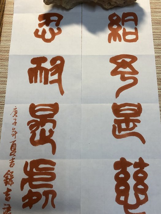書房小品-篆書對聯,畫心71*11cm,特價3000元