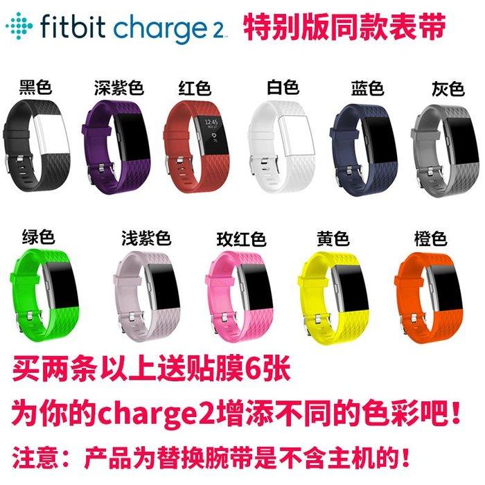 衣萊時尚-Fitbit charge2錶帶fitbit手環替換腕帶大小號特別版換替手環錶帶