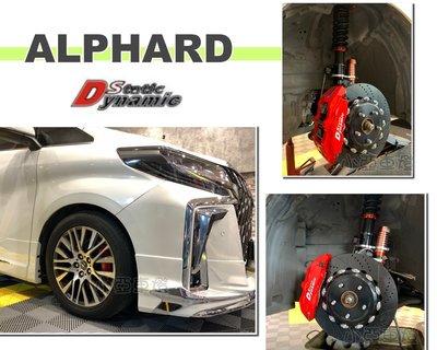 小亞車燈*全新 ALPHARD DS RACING 卡鉗 中六活塞 雙片浮動碟 330 金屬油管 來令片 轉接座