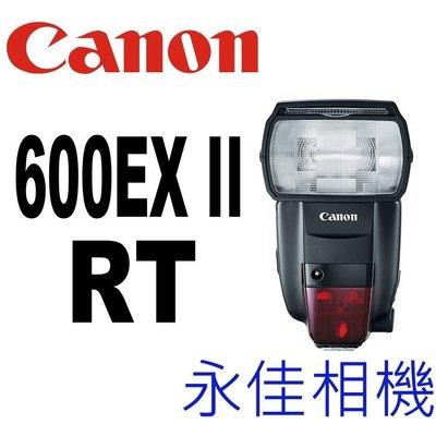 永佳相機 CANON 600EXII-RT 閃光燈 600EX RT II 600EXRT 2  二代  公司貨 (1)