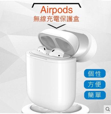 AirPods無線充電盒 不用等待 立即升級