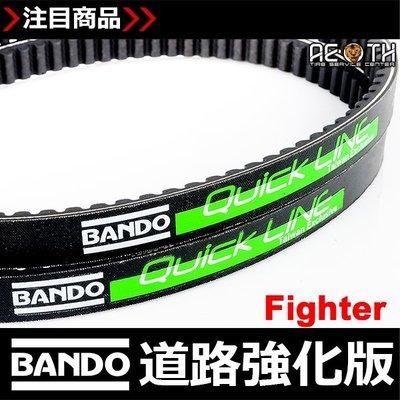 戰將 日本 BANDO 阪東皮帶 道路強化版 QUICK LINE 綠標 NEW FIGHTER 150 /戰將