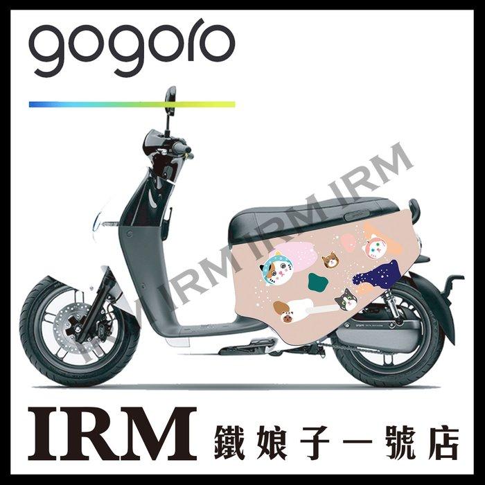 【鐵娘子一號店】Gogoro2 潛水布車套 粉色家貓 防刮防水 易乾 車罩 防塵套 保護套 電動車 3D立體剪裁