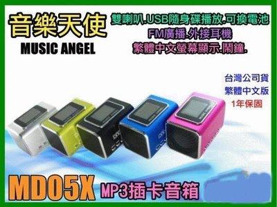 【傻瓜批發】音樂天使【MD05X】雙喇叭 MP3 繁中歌詞 鬧鐘 接耳機 USB隨身碟 換電池 FM  1年保固