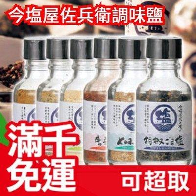 💓現貨💓【今塩屋佐兵衛調味鹽 55g】...