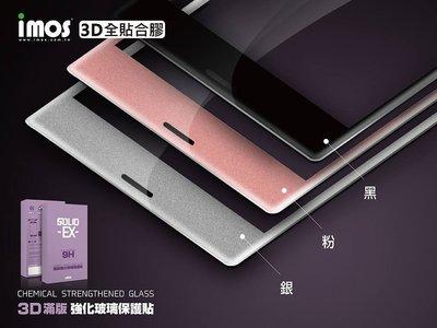 正版 imos 0.26mm 3D滿版 9H 日本AGC玻璃保護貼,SONY XZ Premium