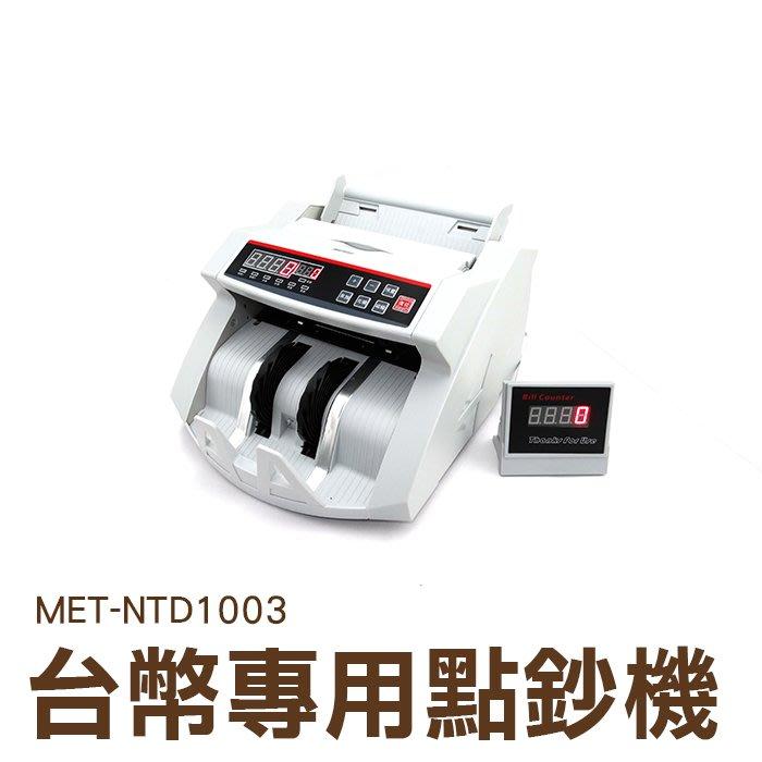 商業專用點鈔機 點驗鈔機  數鈔機 點鈔機 點鈔驗鈔機 丸石 MET-NTD1003 點鈔數鈔機