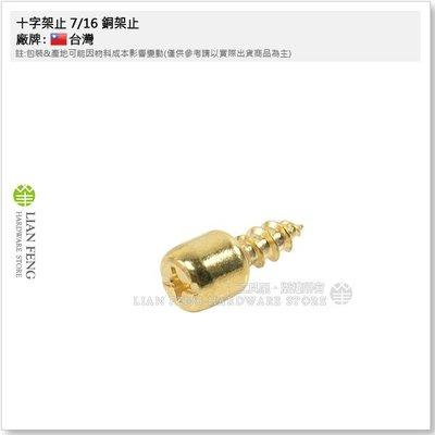 【工具屋】十字架止 7/16 (小包-100入) 銅架止 金色 電鍍銅 螺絲架止 支撐 展示架 層板粒 台灣製