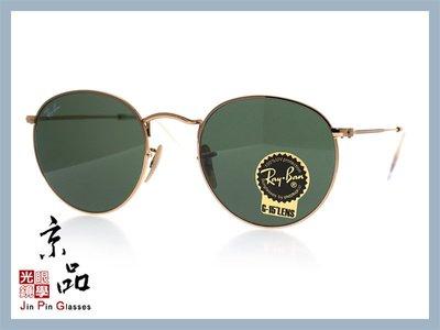 【RAYBAN】RB3447 001 金色 50mm G15經典墨綠片 雷朋太陽眼鏡 公司貨 JPG 京品眼鏡