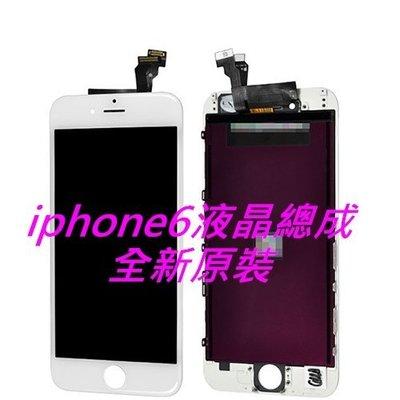 【華安電腦】手機螢幕玻璃破裂維修 APPLE iPhone 6 4.7吋 i6原廠液晶 面板 觸碰玻璃摔破 破裂更換總成
