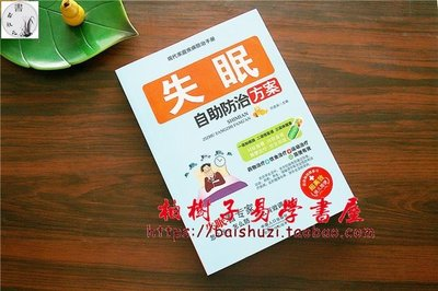 書籍風水/命裡/養生書籍 失眠自助防治方案中醫養生家庭手冊中國人口出版社861@ry55657