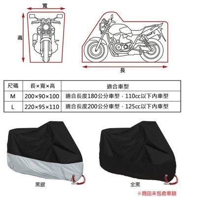 k 現貨 加厚機車套摩特動力 - J-bubu 125 跑車特仕版 L號防塵套 機車罩 防曬套 適用各型號機車