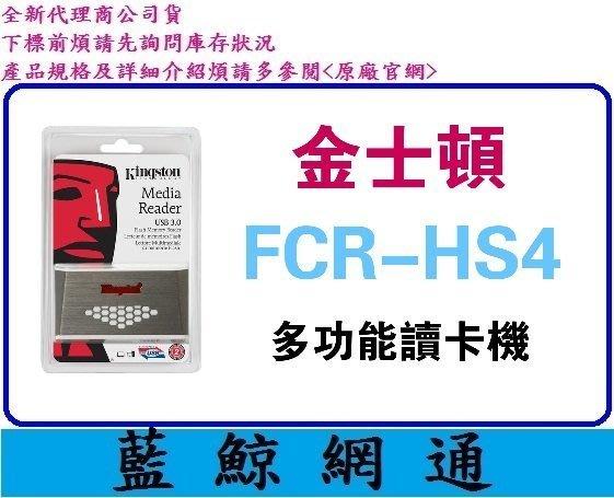 【藍鯨】全新@Kingston 金士頓 FCR-HS4 USB3.0 多合一讀卡機 / 公司貨 / 2年保